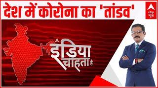 बेलगाम हुई कोरोना की रफ्तार | India Chahta Hai with Sumit Awasthi | Coronavirus | ABP News