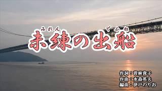 『未練の出船』越川裕子 カラオケ 2019年9月4日発売