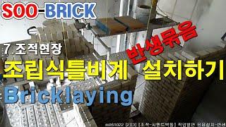 """쌓기현장_시멘트벽돌 – """"조립식틀비계 설치하기…"""