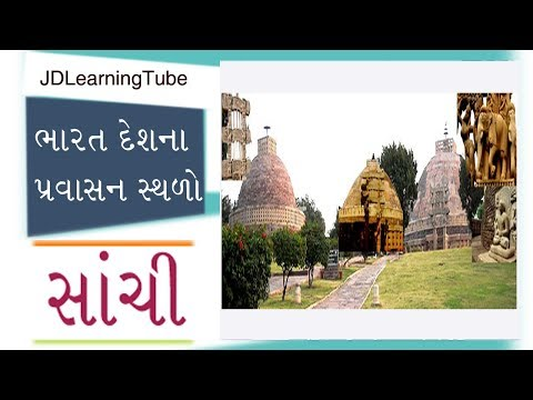 Sanchi Travel Guide in Gujarati - Madhya Pradesh -  India