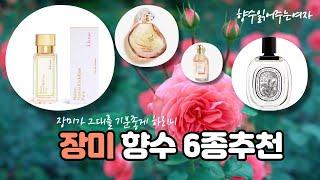 꽃의 여왕 장미 향수추천 6종 추천 딥티크 오 로즈 프…