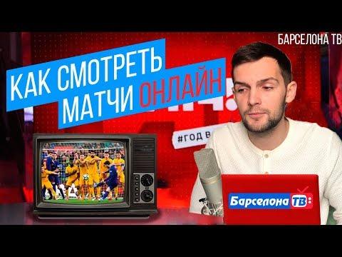 Как посмотреть футбольный матч через интернет бесплатно