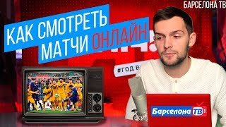 Как смотреть футбольные матчи онлайн