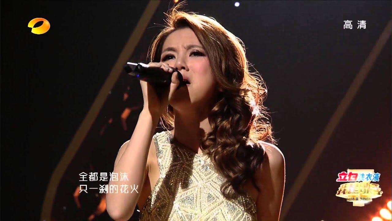 1080p Girl Wallpaper 我是歌手 第二季 第1期 邓紫棋《泡沫》 【湖南卫视官方版1080p】20140108 Youtube