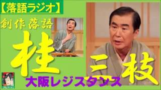 【落語ラジオ】桂三枝『大阪レジスタンス』落語・rakugo(桂文枝)