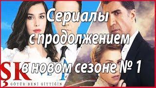 Сериалы, которые продолжатся в новом сезоне -№1 #звезды турецкого кино