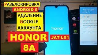 Honor 8A FRP JAT-LX1 Разблокировка аккаунта google android 9