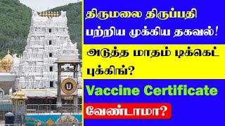 TTD Next Month Ticket Booking? | Covi d Certificate No Need? | Thagaval Seva
