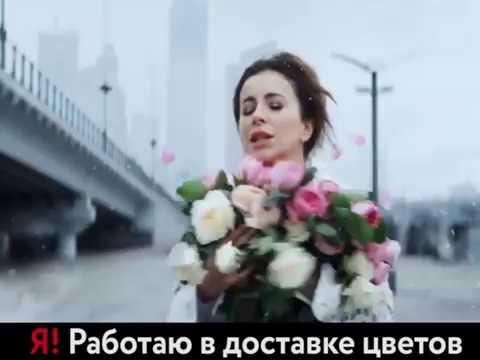 Я работаю в доставке цветов