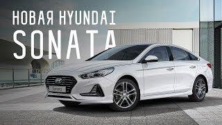Hyundai Sonata 2017/Хёндэ Соната 2017/Большой Тест Драйв
