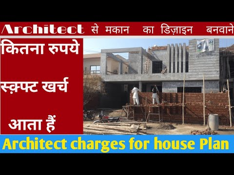 Architect and Engineer charges for house Plan in hindi   घर का नक्शा बनवाने में कितना खर्च आता है