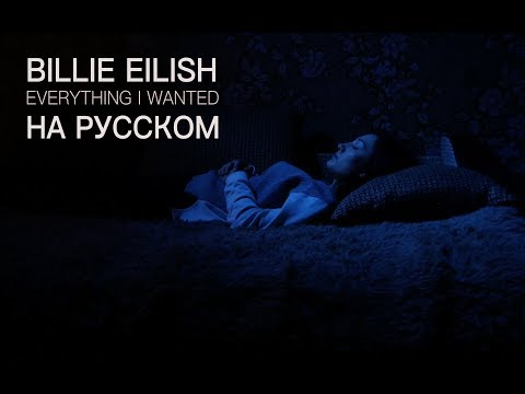 Russian Cover Billie Eilish – Everything I Wanted (Pereпой по-русски)