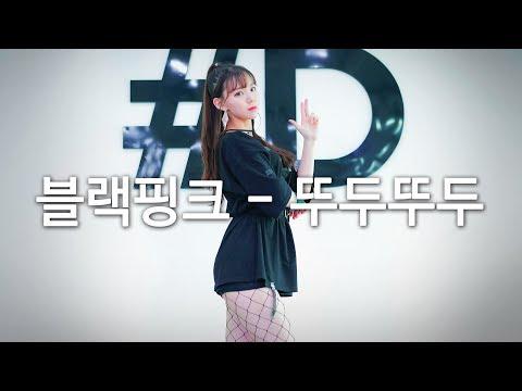 BLACKPINK (블랙핑크) - 뚜두뚜두 (DDU-DU DDU-DU) Dance Cover (#DPOP Mirror Mode)
