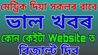 Hslc result 2019. Hslc result website 2019.