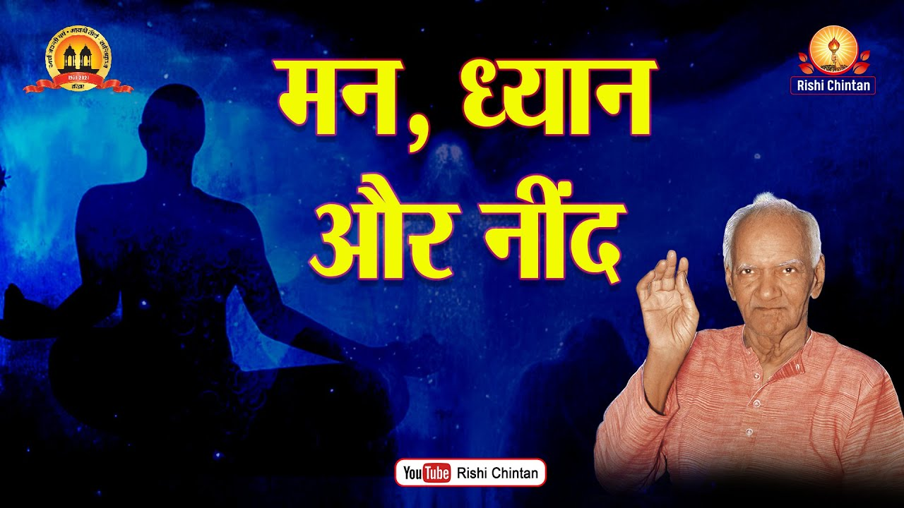 Download मन, ध्यान और नींद   Man Dhyan Aur Neend   Rishi Chintan, Gayatri Pariwar