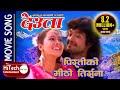 Piratiko Mitho Trisana | Deuta | Movie Song | Rajesh Hamal | Bharati Ghimire | Ranjit Gazmer