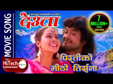 Piratiko Mitho Trisana | Deuta | Movie Song | Rajesh Hamal