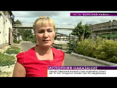 Правозащитники оценили опыт трудоустройства осужденных в ИК-31 ГУФСИН России по Республике Коми