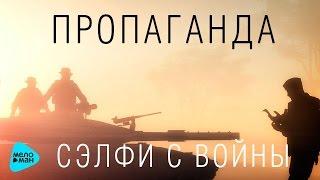 Пропаганда - Селфи с войны [Новые клипы 2016]