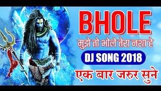 Bhole Ka Nasha - Bholenath Song DJ Mix 2018, Mahadev Song | Bhole Bam Bam mix - Patel Sarkaar
