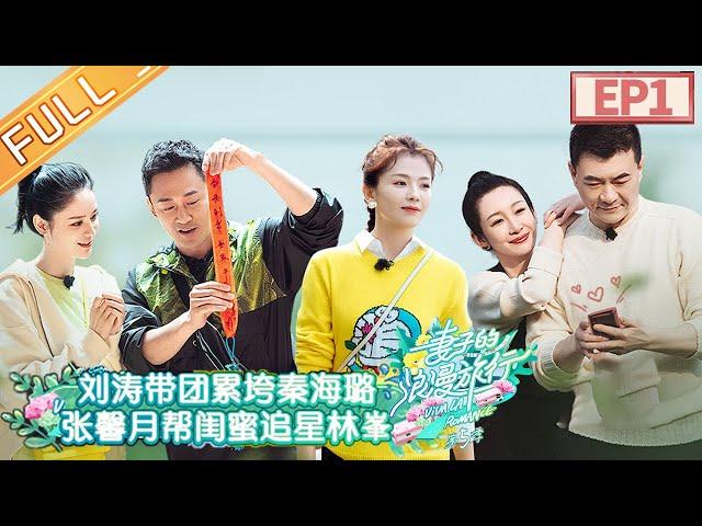 """""""Viva La Romance S5"""" EP1:Jiang Qinqin and Chen Jianbin quarrel during the trip.丨MGTV"""