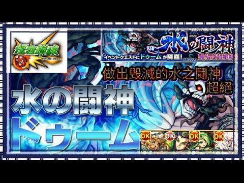怪物彈珠 Monster Strike - 做出毀滅審判的水之鬪神-超絕 - YouTube