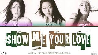S.E.S (에스이에스) - Show Me Your Love (감싸 안으며) Lyrics [Color Cod…