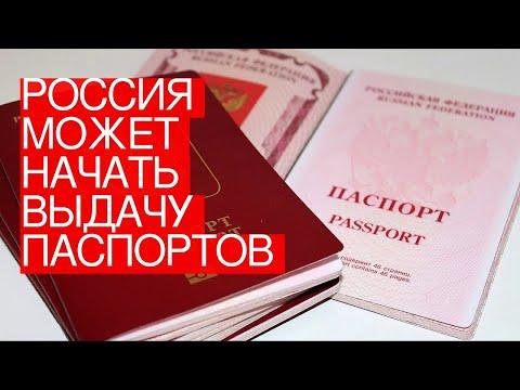 Россия может начать выдачу паспортов вПриднестровье