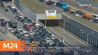 """Смотреть видео """"Утро"""": ЦОДД оценивает трафик в Москве в 8 баллов - Москва 24 онлайн"""