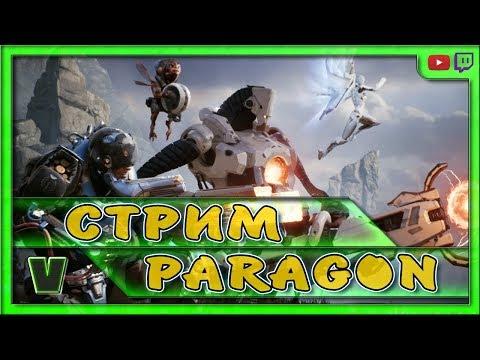 видео: paragon. СУББОТНИЙ РАНДОМ. КАСТОМКИ С ПОДПИСЧИКАМИ