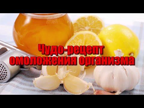 Мед, лимон, чеснок – рецепт для похудения, свойства
