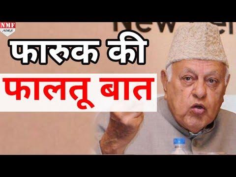 Kashmir पर Farooq Abdullah के फालतू बोल, कहा- Kashmir पर लें America-China की Help