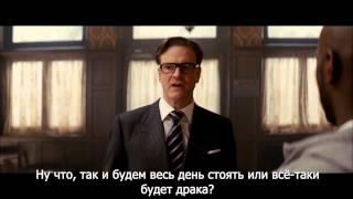 Kingsman: Секретная служба / Kingsman: The Secret Service, 2015  (трейлер на русском, субтитры)