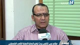 مؤتمر عربي تشاوري يبحث توفير الحماية الدولية للشعب الفلسطيني