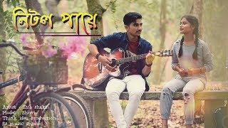 Nitol Paye Rinik Jhinik ( নিটল পায়ে ) Song | by Shibshakti , Shiwi | New Bengali Song 2019