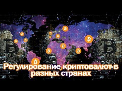 Регулирование криптовалют в разных странах