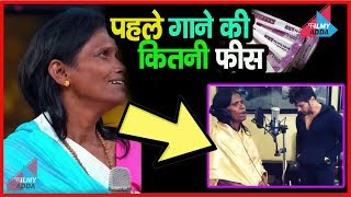Ranu Mondal के पहले गाने की फीस Renu Mondal First Song Salary- Teri Meri Kahani Himesh Reshammiya