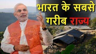 भारत के सबसे गरीब राज्य // India's poorest state in Hindi