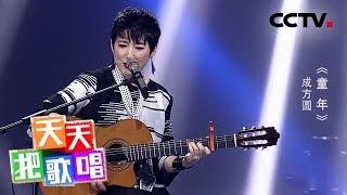 《天天把歌唱》 20190827| CCTV综艺