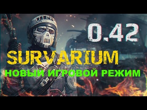 SURVARIUM 0.42 - Новый Игровой Режим