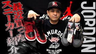 YouTube動画:スニーカー買ってきた!2020年2月に買ったやつその3!!! Nike Jordan 1, off White jordan 5