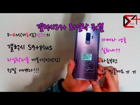 그냥예쁘다!!사전예약으로 구매한 삼성 갤럭시 S9 플러스 라일락퍼플 개봉기 노답카메라앵글 Samsung Galaxy S9 Plus Lilac Purple unboxing