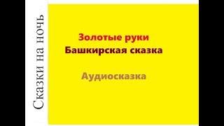 Башкирская сказка Золотые руки