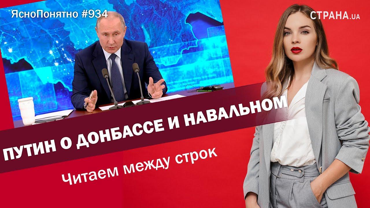 Путин о Донбассе и Навальном. Читаем между строк | ЯсноПонятно #934 by Олеся Медведева