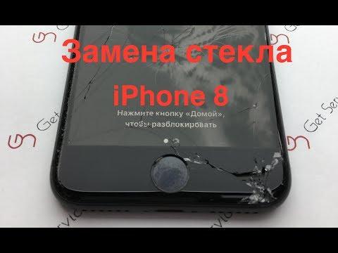 Замена стекла Iphone 8 | Ремонт Iphone 8  : от Get Service