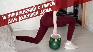 Как тренироваться девушке с гирей дома 16 упражнений на все группы мышц