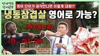 조세호씨 외국인들과 대화 잘하는 진짜 이유 (feat.…