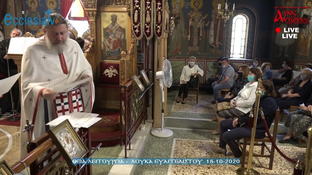 Θεία Λειτουργία - Λουκά Αποστόλου 18-10-2020