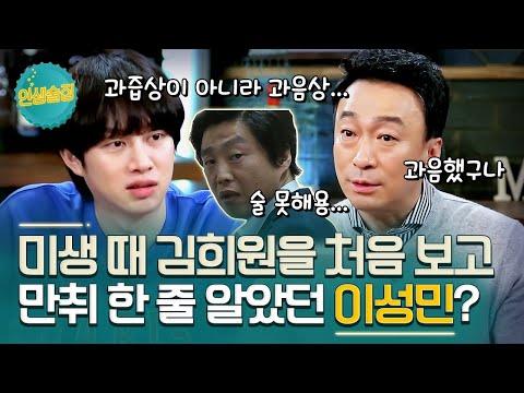 lifebar 이성민, '미생' 촬영 당시 김희원 만취 한 줄 알았다? 180405 EP.65