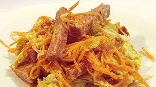 Салат с Омлетом и Корейской Морковью «Анастасия» кулинарный видео рецепт
